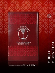 karamitros_box_red_black_red_messenikolas_5_10_20_qds.gr
